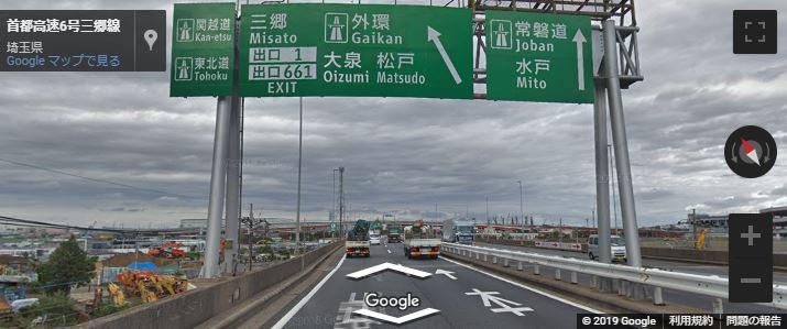 首都高速 三郷JCT