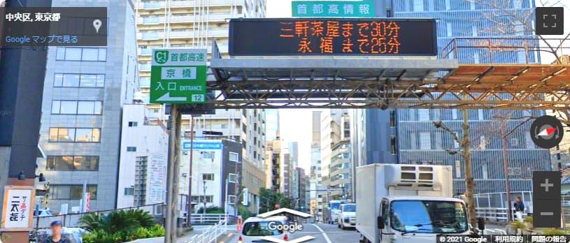 鋸山へのアクセス!東京から車での行き方 首都高電光掲示板