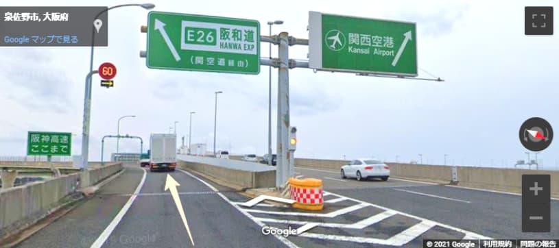 友ヶ島へ車でのアクセス 阪和道
