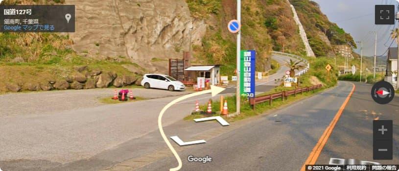 鋸山登山自動車道入口前